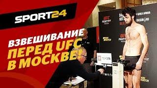 Нурмагомедов, Забит и Волков в весе. Взвешивание россиян перед UFC в Москве