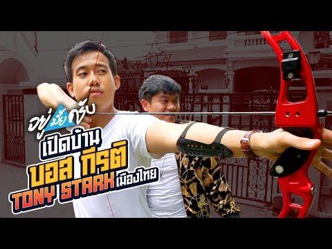 เปิดบ้านบอสกีรติ Tony Stark เมืองไทย!! - อยู่มั้ยครับ EP.3