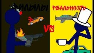 Фильмы vs реальность Рисуем мультфильмы 2