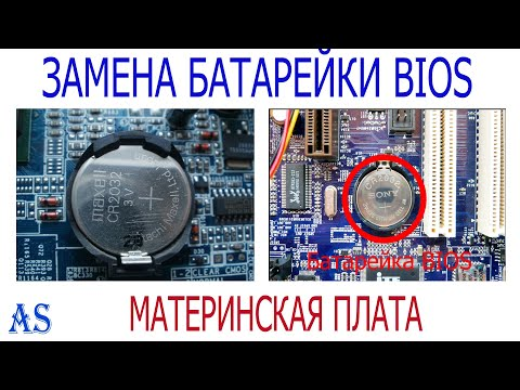 Замена батарейки BIOS. Как заменить батарейку на материнской плате