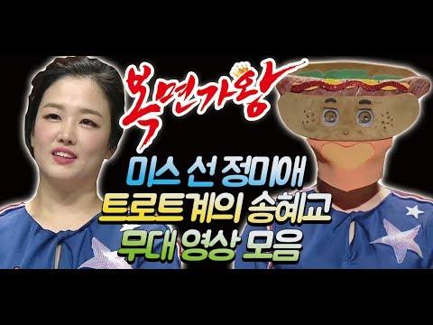 [뽕PD] 복면가왕 미스 선 정미애 출연 무대 영상모음 #미스트롯 #선 #슈퍼맘