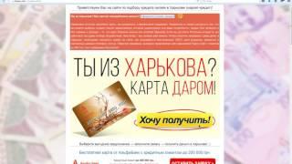 видео Получить кредит в Харькове онлайн