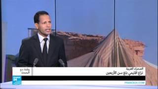 الصحراء الغربية: نزاع إقليمي بلغ سن الأربعين