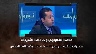 محمد الظهراوي ود. خالد الشنيكات - تحذيرات ملكية من نقل السفارة الأمريكية الى القدس