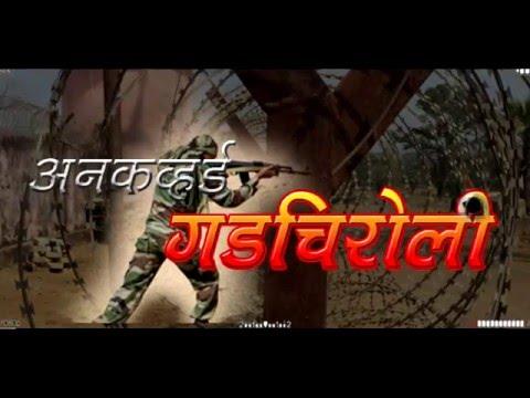Uncovered Gadchiroli | Gadchiroli | Gadchiroli Maharashtra | Gadchiroli Police | Gadchiroli Naxsal