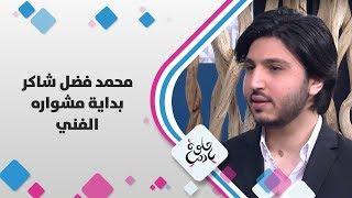 محمد فضل شاكر - بداية مشواره الفني