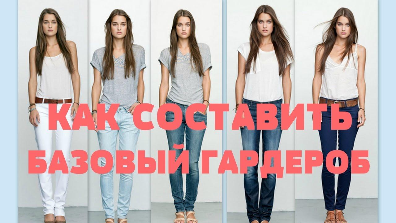 каждая отважилась базовый гардероб для женщины 30 лет люстры Ростове-на-Дону Выбери