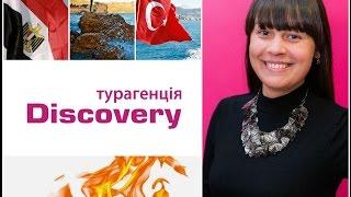 Горящие туры от Discovery Турагенція (Туры в Турции, туры Египет,авиа туры в Черногорию)