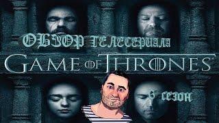 ОБЗОР телесериала ИГРА ПРЕСТОЛОВ (6 сезон)/Game of Thrones season 6