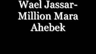 Wael Jassar- Million Mara Ahebek / وائل جسار- مليون مرة أحبك