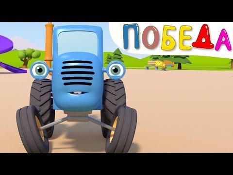 Видео: ВЕСЁЛАЯ ПОБЕДА - Синий трактор на детской площадке - Игры в мяч