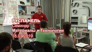 Руспанель. Семинар МАТЕРИАЛЫ и ТЕХНОЛОГИИ. 18.07.2019