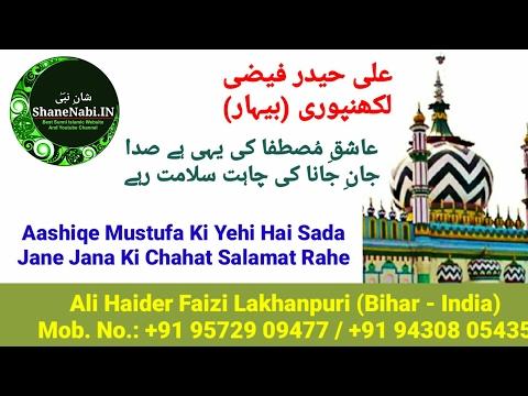 Ali Haider Faizi New Naat 2017 | Aashiqe Mustafa Ki Yehi Hai Sada | عاشق مصطفا کی یہی ہے صدا | Naat