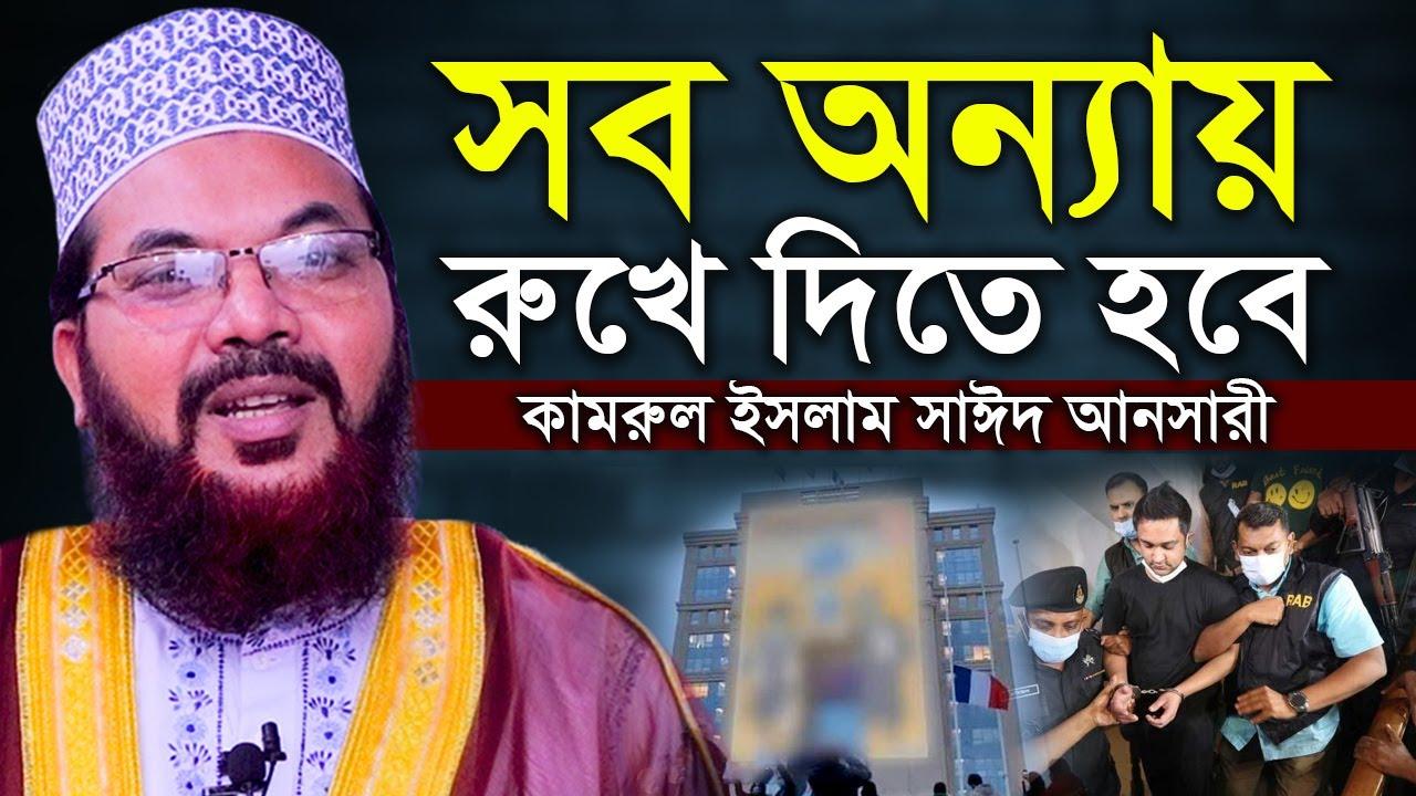 সকল অন্যায়কে রুখে দিতে হবে   আল্লামা কামরুল ইসলাম সাঈদ আনসারী   Allma Kamrul Islam Said Ansari