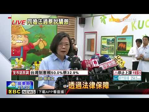 最新》同婚專法通過!蔡英文:台灣值得驕傲的一天