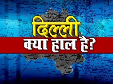 MCD Elections 2017 : Delhi kya haal hai: Narela and Alipur