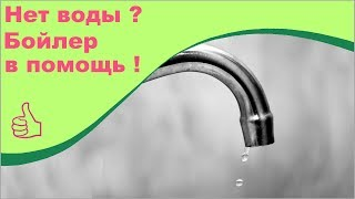 Использование бойлера в качестве резерва воды