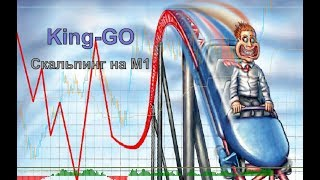 Скальпинг на М1 - форекс стратегия King-GO.