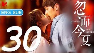 ENG SUB | 《Suddenly This Summer》 EP30-- Starring: Bai Yu, Bu Guan Jin, Lu Peng, Zhang Shu Wei