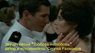 """Ричард Гир фильм Офицер и джентльмен """"Любовь нелюбовь"""""""