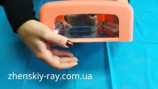 УФ лампа для наращивания ногтей 36 W(Приглашаем на наш сайт: http://zhenskiy-ray.com.ua http://vk.com/manikurniy., 2015-10-20T08:32:08.000Z)