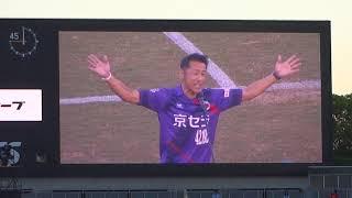 2017年9月3日 明治安田生命J2 第31節 京都サンガF.C. vs レノファ山口FC.