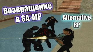 Возвращение в SA-MP! Приколы с Братом на RP сервере. УГАР с ментом! Alternative RP