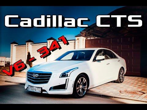 Тест Драйв Cadillac CTS 2017 Premium 3.6 AWD Обзор Кадиллак CTS V6 341, плюсы и минусы, сравнение