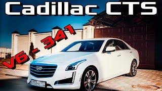 Тест Драйв Cadillac CTS 2017 Premium 3 6 AWD   Обзор Кадиллак CTS V6 341, плюсы и минусы, сравнение