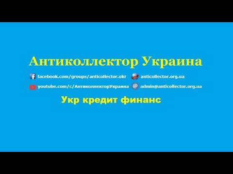 Кредит финанс украина