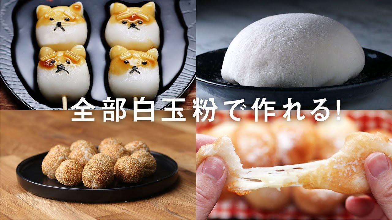 デザート 白玉粉