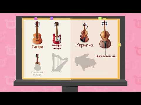Музыкальные инструменты и звуки для детей | Изучаем музыкальные инструменты
