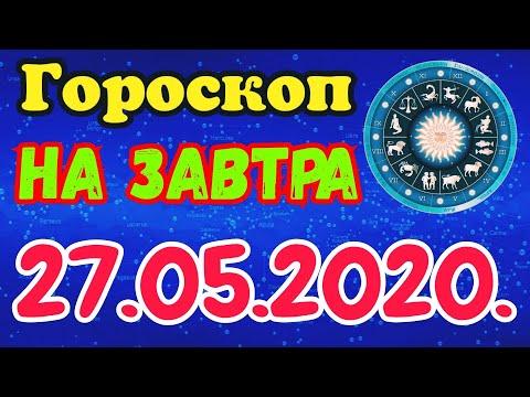 ✅Гороскоп на завтра 27.05.2020 / Гороскоп на сегодня / Точный ежедневный гороскоп на каждый день