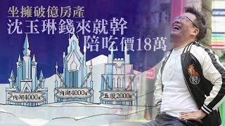 沈玉琳還原18萬陪吃真相 上億房產這樣來的 | 台灣蘋果日報