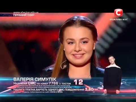 Видео: Х фактор 5  Валерия Симулик   ГОЛОСУЙ  Второй прямой эфир 15 11 2014