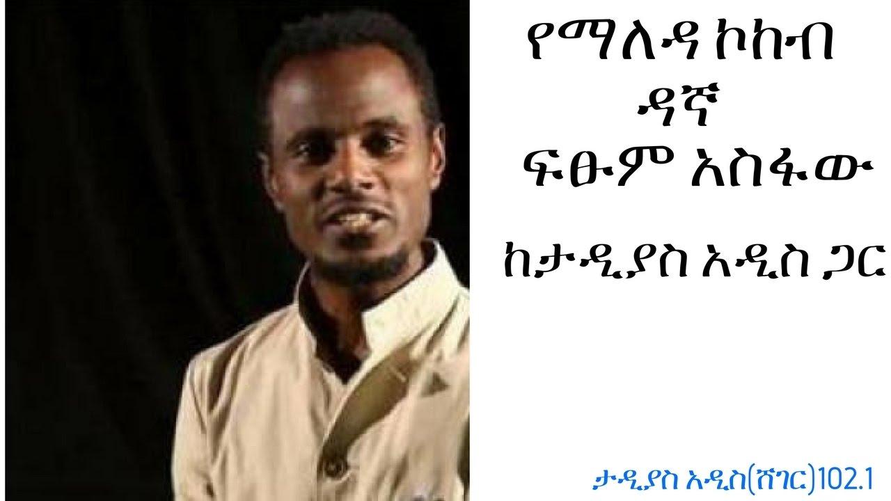 Maleda Kokeb judge, Fitsum Interview with Tadias Addis
