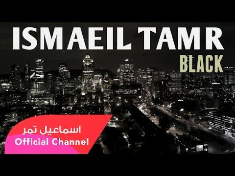 Perfume  ⚫️ Ismaeil Tamr || BLACK || For Man || اسماعيل تمر