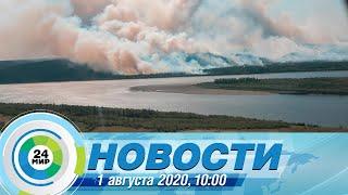 Новости 10:00 от 1.08.2020