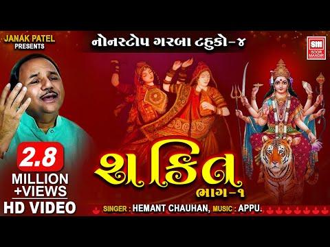 શક્તિ {ભાગ ૧} ટહુકો  ૪ : નોનસ્ટોપ ગરબા || Shakti : Part 1 Nonstop Gujarati Raas Garba : Soormandir :