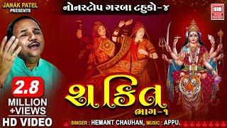 Shakti (Tahuko- 4 Non Stop Garba) Part 1