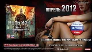 The Witcher 2: Assassins of Kings - трейлер расширенного издания (RUS)