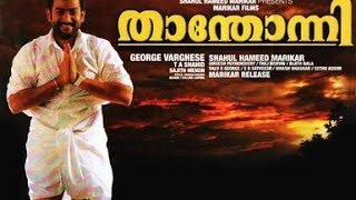 Thanthonni 2010:Full malayalam movie | Prithviraj | Sheela | Ambika | Vijayaraghavan