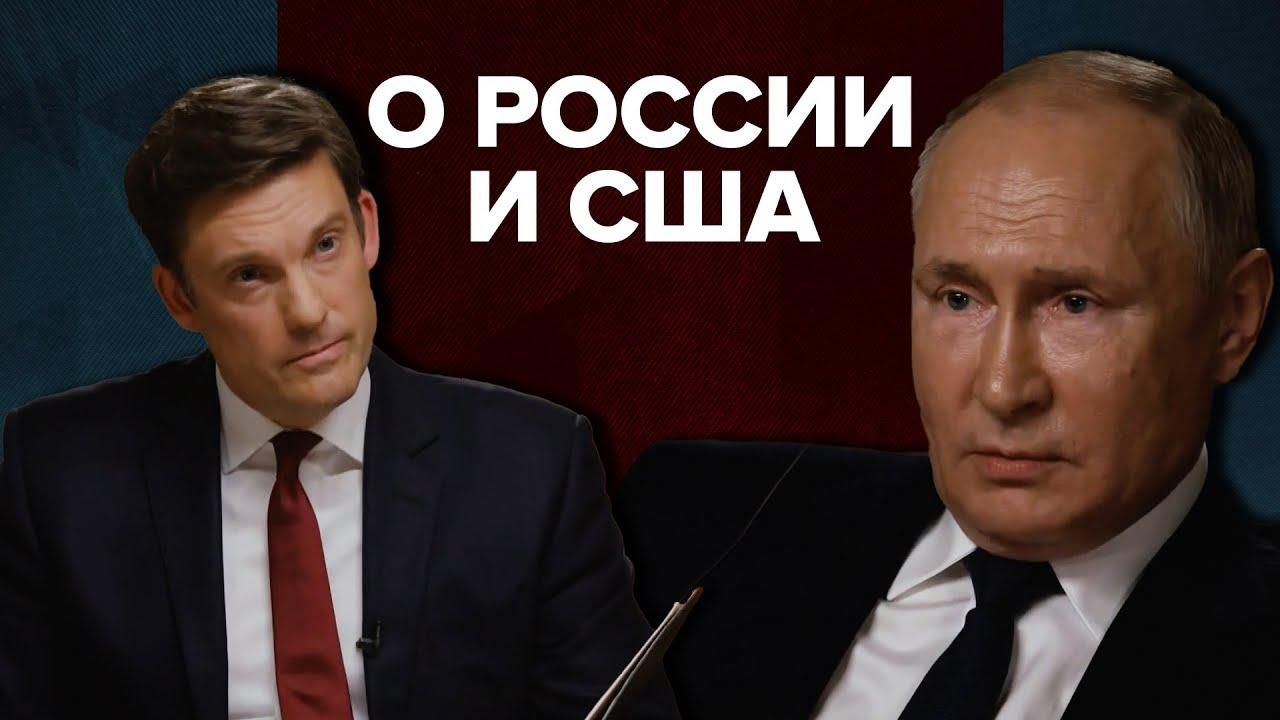 Ответ на заявления Байдена и оценка отношений России и США Путин дал интервью телеканалу NBC