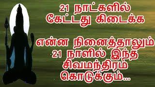Gambar cover 21 நாளில் கேட்டதை அருளும் சிவ மகா மந்திரம்|siva vasiya manthiram|kuttisathan