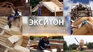 Строительство деревянной церкви. Краткий обзор.