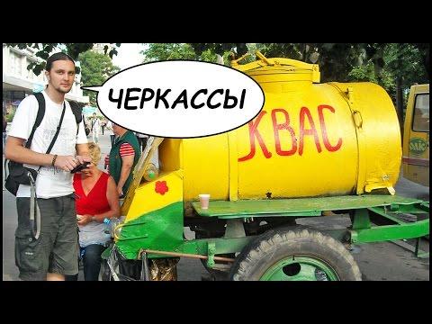 ЧЕРКАССЫ, УКРАИНА. Прогулка По Черкассам