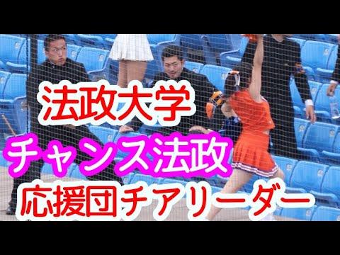 東京六大学野球 秋季 法政大学 大迫力のチャンス法政 応援団チアリーダー