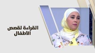 آية قاسم - القراءة لقصص الأطفال