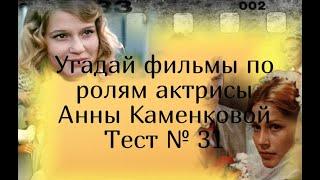 Тест 31 Угадай фильмы по ролям актрисы Анны Каменковой