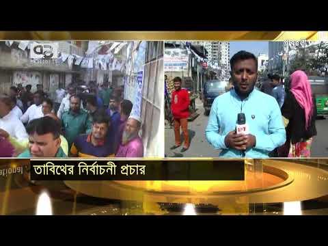 তাবিথ আউয়াল এর ওপর হামলা | Tabith |Dhaka City Election | News | Ekattor TV